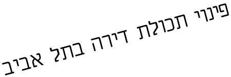 פינוי תכולת דירה בתל אביב